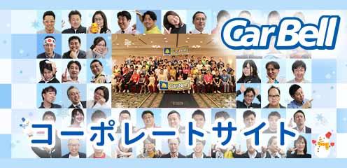 株式会社カーベル コーポレートサイト